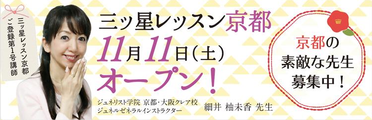 三ッ星レッスン京都 11月11日オープン