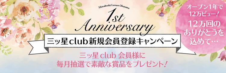 三ッ星club スタート!!