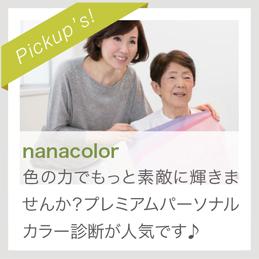 nanacolor