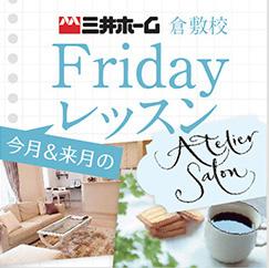 三井ホーム 倉敷校 Fridayレッスン