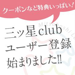 三ッ星clubユーザー登録始まりました!!