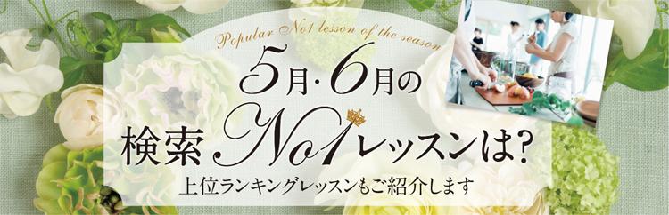 三ッ星レッスン 習い事 検索No1レッスンは?