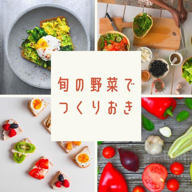 【オンライン】クッキングスクール 野菜料理・重ね煮料理教室  かなのて。:三ッ星レッスン 岡山
