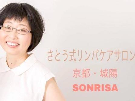 SONRISA:三ッ星レッスン 岡山
