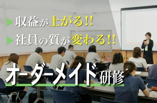 岡山 企業研修コンサルタント Fumiko Office:三ッ星レッスン 岡山