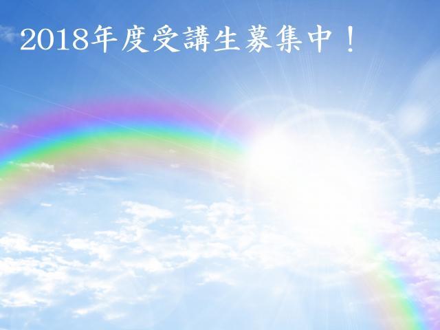 【京都】気づきと学びの場 いのちアカデミー:三ッ星レッスン 岡山
